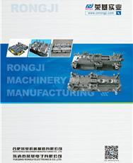 荣基电子产品选型手册