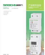 硕瑞电气产品选型手册